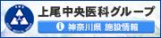上尾中央医科グループ協議会神奈川