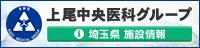 上尾中央医科グループ 埼玉県施設情報