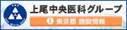 上尾中央医科グループ協議会東京